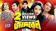 Jadrel   Bangla Full Movie   Sahara   Alekjender Bo   Don   Shikha   Misha Shawdagor