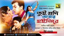 Tui Jodi Amar Hoitire   তুই যদি আমার হইতিরে   Shakib Khan, Moushumi & Ferdous   Bangla Full Movie