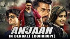 Bohurupi (Anjaan) 2019 Bengali Dubbed Full Movie   Suriya, Samantha  Anjaan In Bengali