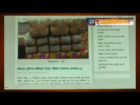 crime drug analysis report Bangladesh government  – Channel Bangla News 24 TV – on you tube