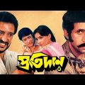 Protidan | প্রতিদান | Bengali Movie | Ranjit Mallick, Sharmila Tagore