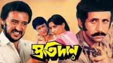 Protidan   প্রতিদান   Bengali Movie   Ranjit Mallick, Sharmila Tagore