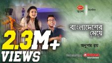 Bangladesher Meye | Full Music Video | Anupam Roy | Nabila | New Bangla Song | 2018 | eTunes