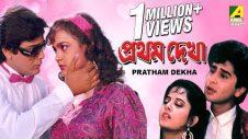 Pratham Dekha   প্রথম দেখা   Bengali Full Movie   Prosenjit, Ritu Das
