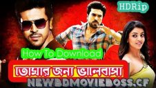 How To Download Tomar Jonno Valobasha 2018 Bangla Dubbed Full Movie 720p HDRip