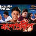 Bansa Pradip | বংশ প্রদীপ | Bengali Movie | Siddhanta Mahapatra, Meghna