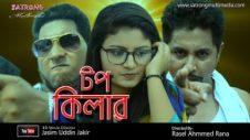 Junior Top Killer ( জুনিয়র টপ কিলার ) Bangla Full Movie HD 2017। Imran Khan । Anjel Mim ।
