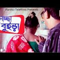 লোচ্ছা বুইড়া। Bangla natok short film 2019। Parthiv Telefilms