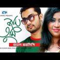 Jaan Tumi  | Rahul Mutsuddy | Sharalipi | Shopno Chowa | Bangla Music Video