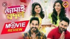Bangla New Movie 2019 | Latest Bangla movie | Jamai BadalFull Movie 2019 | The Horror Drama TV