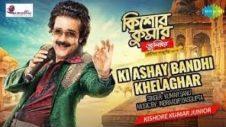 কিশোর কুমার জুনিয়র /kishor kumar junior bengali full movie