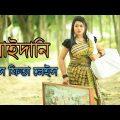 বাইদানি | Lais Fita Lais | জীবন বদলে দেয়া একটি শর্টফিল্ম | bangla natok | Raz Enter10