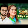 Bangla Natok | Valobashay Oviman Thakte Nei | Sabila Nur | Irfan Sajjad | New Bangla Natok 2019
