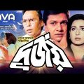 Durjoy | দূর্জয় | Shabana | Alamgir | Illias Kanchan | Diti | Humayan Faridi | Bangla Full Movie