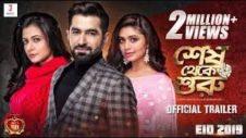 Bengali New  #Sesh_Theke_Shuru Movie 2019 | Full HD Original Movie Jeet & Koel | Sk Films Official