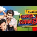 Kolkata New Movie | Bhokatta | Kolkata Bangla Movie 2019 | Jeet New Movie 2019 | Bangla Movie 2019