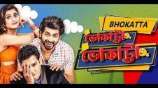 Kolkata New Movie | Bhokatta | Kolkata Bangla Movie 2019 | Jeet New Movie 2019 | Bangla Movie 2019