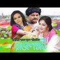 রাজলক্ষী শ্রীকান্ত EP-12  | Mir Sabbir | Bindu | Shirin Bokul | Bangla Natok 2019