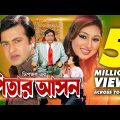 Pitar Ashon | Bangla Full Movie | Dipjol | Shakib Khan | Apu Biswash | Nipun | Razzak | Amin Khan