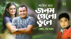 Jonom Gelo Bhule | ft Mishu Sabbir , Aparna Ghosh | Shahin Khan | Bangla Natok Music Video