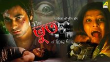 The Bhoot of Rose Ville | New Bengali Horror Movie | Arpita Mukherjee