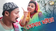Bangla Comedy Song – Tomar Maiya | তোমার মাইয়া | Bangla Music Video