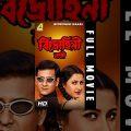 Bidrohini Naari | বিদ্রোহিনী নারী | Bengali Movie | Rachana, Siddhanta