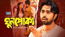 Ghunpoka | ঘুনপোকা | Sajal | Sadiya Islam Mou | Apurba | Tamanna | Pulok | Shohid | Bangla Natok
