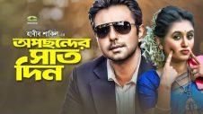 Opochonder Saat Din | অপছন্দের সাত দিন | Apurba | Tania Brishty, Habib Shakil, Bangla Eid Natok 2019