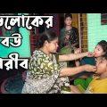 বড়লোকর বউ গরিব । জীবন মুখী শর্ট ফিল্ম | নতুন গল্প | bangla natok । channel top10