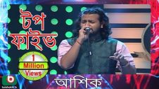 Best of Ashik | Top5 | Music Show | Bangla Song Ashik | Ashik Video Song