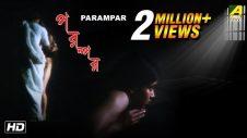 Parampar | পরম্পর | Bengali Full Movie