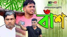 কমেডি নাটকঃ বাঁশ। Natok Bash।Sylheti Natok। Comedy Natok। Bangla Natok।(চেয়ারম্যানের দুর্নীতি)