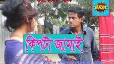 Bangla natok 2019- কিপটা জামাই। Kipta Jamai। Shamim Ahmed। Bahorupi Multimedia।