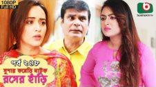 সুপার কমেডি নাটক – রসের হাঁড়ি | Bangla New Natok Rosher Hari EP 248 | Marjuk Rasel, Nazira Mou