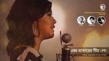 প্রেম মাজার | Prem Majar | Oyshee | Bangla Song | Official Music Video | Eagle Music