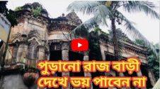 নাটোর পুরানো রাজ বাড়ী॥bangladesh jamidar bari॥Travel Bangladesh zamindar House॥jago janata