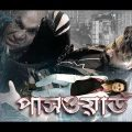 Password Bangla  (পাসওয়ার্ড ) Full Movie 2019  Full HD 1080p