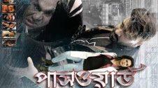 Password Bangla  (পাসওয়ার্ড ) Full Movie 2019  Full HD 1080p