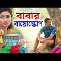 Babar Bayoskop | বাবার বায়োস্কোপ | Ak Azad & Choity | Bangla Natok 2019