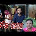 Bangla Natok 2019 || TV Chor || টিভি চোর  || Anny Khan || Opu || Shamim Zaman