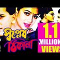 Shopner Thikana | Full Movie | Salman Shah | Shabnur | Rajib | Dildar