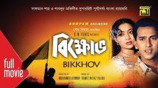 Bikkhov | বিক্ষোভ | Salman Shah & Shabnur | Bangla Full Movie