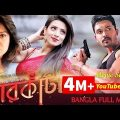Tarkata (তারকাঁটা) Bangla Full Movie | Arefin Shovo, Bidya  Sinha Mim, Moushumi