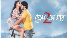 Bangla new movies 2019 adrit roy & puja charry