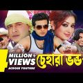 Chehara Vondo 2 | Bangla Full Movie | Shakib Khan | Reshi | ATM Shamshujjaman | Humaun Foridi