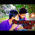 বাংলা ফানি ভিডিও । Bangla funny video , Bangla  natok ,,,,👍👌💐