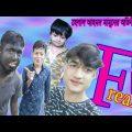 কমেডি নাটক:বন্ধুত্ব-(১)|Bondhutto-(1)| Comedy Natok|Bangla Natok|Sylheti Natok|BBR LTD|Helal Ahmed.