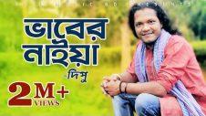 ভাবের নাইয়া – দিপু | বাউল গান ২০১৮ | Bangla Music Video 2018