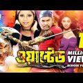 Wanted | Bangla Full Movie | Maruf | Bashori | Shiba Shanu | Misha Shawdagor | Liton